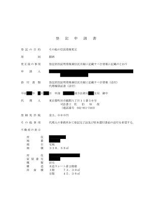 sample_tokishinseisho.jpg